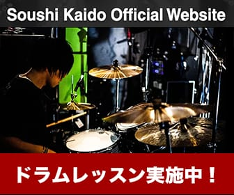 soushi kaido offical websiteへのリンク